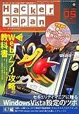 Hacker Japan (ハッカー ジャパン) 2007年 05月号 [雑誌]