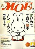 MOE (モエ) 2007年 05月号 [雑誌]