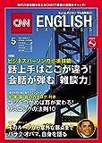 CNN ENGLISH EXPRESS (イングリッシュ・エクスプレス) 2007年 05月号 [雑誌]