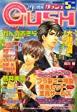 GUSH (ガッシュ) 2007年 05月号 [雑誌]