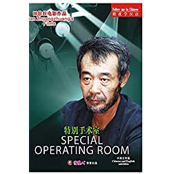 SPECIAL OPERATING ROOM
