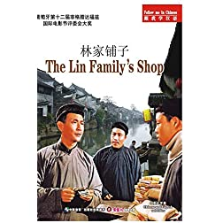 THE LIN FAMILY'S SHOP