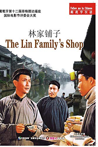 THE LIN FAMILY'S SHOP