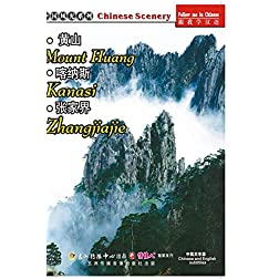 Kanasi Mount Huang Zhangjiajie
