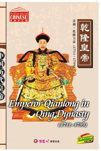 Emperor Qianlong in Qing Dynasty