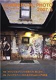 COMMERCIAL PHOTO (コマーシャル・フォト) 2007年 05月号 [雑誌]