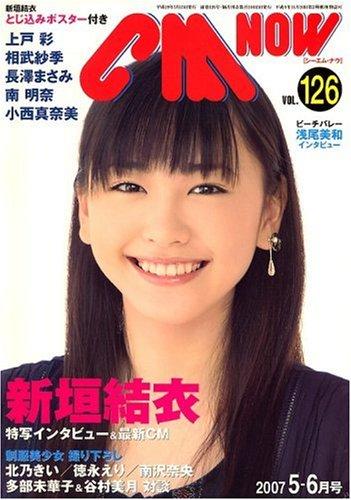 CM NOW (シーエム・ナウ) 2007年 05月号 [雑誌]