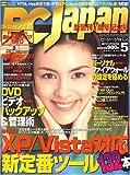 PC Japan (ジャパン) 2007年 05月号 [雑誌]