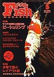 Fish MAGAZINE (フィッシュ マガジン) 2007年 05月号 [雑誌]