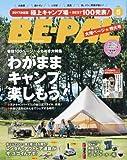BE-PAL (ビーパル) 2007年 05月号 [雑誌]
