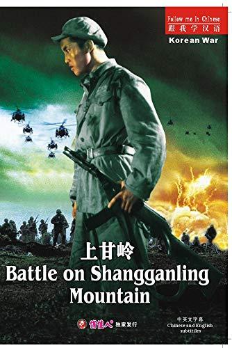 Battle on Shangganling Mountain