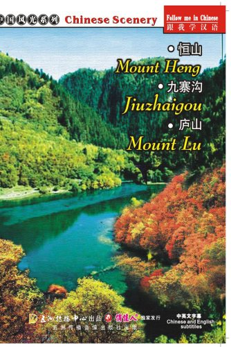 Jiuzhaigou Mount Heng Mount Lu