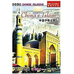 China's Islam