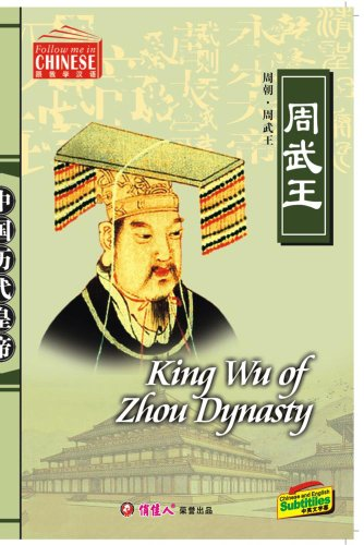 King Wu of Zhou Dynasty