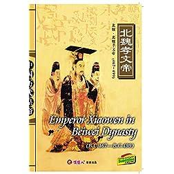 Emperor Xiaowen in Beiwei Dynasty
