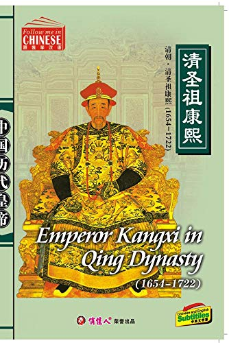 Emperor Kangxi in Qing Dynasty