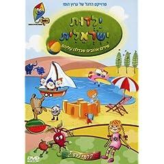 Israeli Childhood Songs
