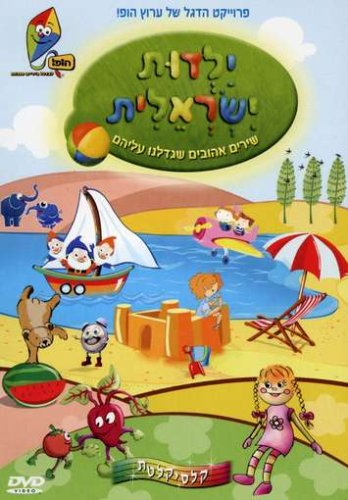Israeli Childhood Songs