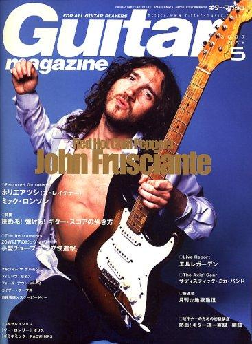 Guitar magazine (ギター・マガジン) 2007年 05月号 [雑誌] (雑誌)