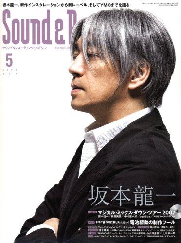 Sound & Recording Magazine (サウンド アンド レコーディング マガジン) 2007年 05月号