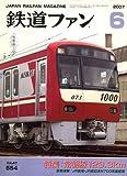 鉄道ファン 2007年 06月号 [雑誌]