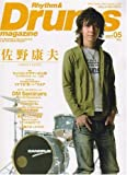 Rhythm & Drums magazine (リズム アンド ドラムマガジン) 2007年 05月号 [雑誌]