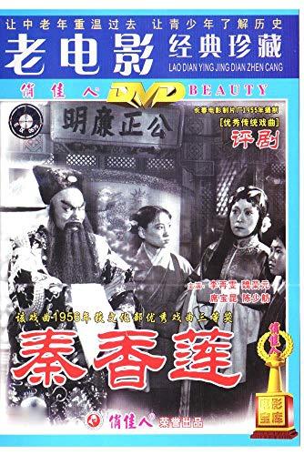 Qin Xianglian