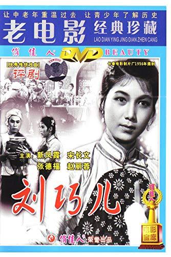Liu Qiaoer