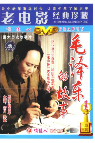 The story of Mao Zedong