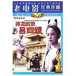 HEROINE LU SINIANG PAPT 2:THE DRAGON SWORDSWOMAN