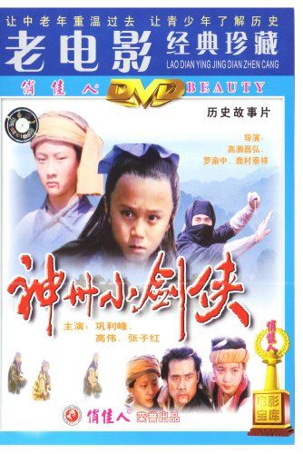 YOUNG SWORDSMEN IN CHINA
