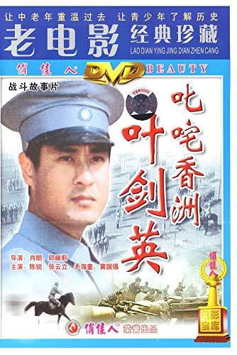 Famous Ye Jianying