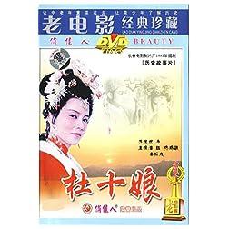 Miss Du Shi Niang