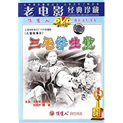 Apprentice San Mao