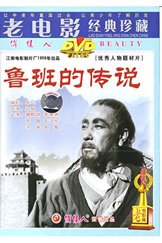 The Legend of Lu Ban