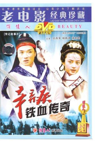 Legend of Xin Qinji