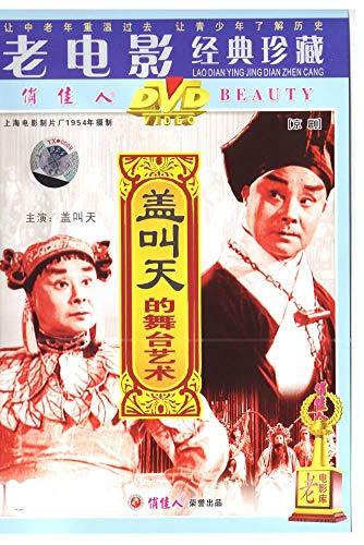 The stagecraft of Gai Jiaotian
