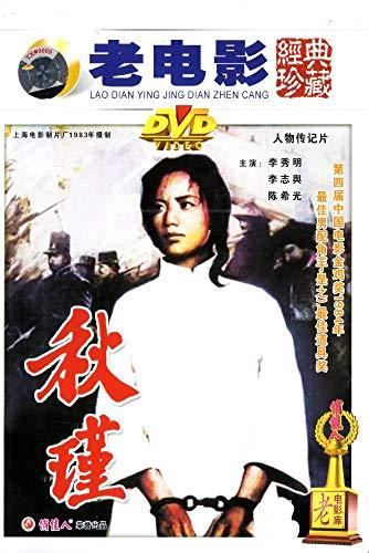 QIU JIN-A REVOLUTIONARY