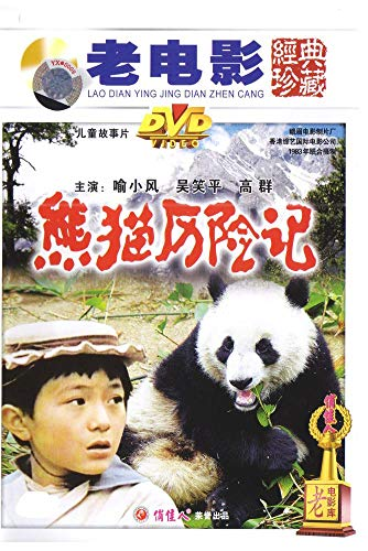 ADVENTURE OF A PANDA