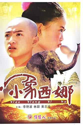 Little Elephant Xina