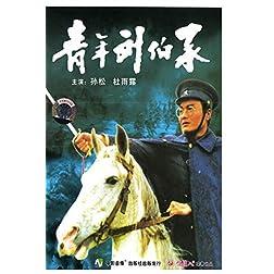 Young Liu Bocheng