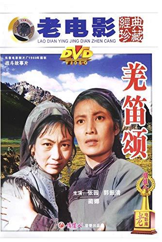 Legend of Qiang People