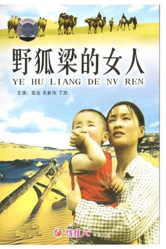 Woman in Yehuliang