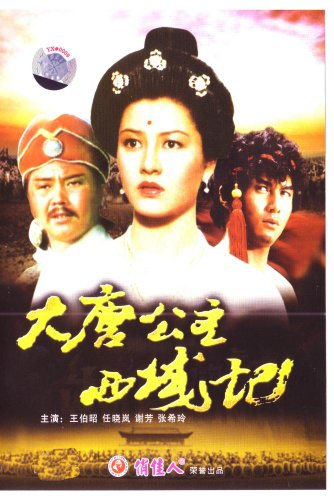 Legend of a Princess to the West Region in the Tang Dynasty