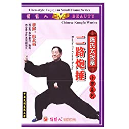 Chen-style Taiji Routine II-Cannon Hammer