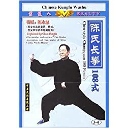Chen-style Taiji Chang Quan 108 Forms: Second Disc Set