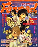 Fanroad (ファンロード) 2007年 05月号 [雑誌]
