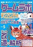 ゲームラボ 2007年 05月号 [雑誌]