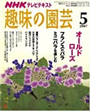 NHK 趣味の園芸 2007年 05月号 [雑誌]