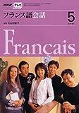 NHK テレビフランス語会話 2007年 05月号 [雑誌]